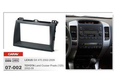 Carav Carav 07-002 | 2DIN переходная Toyota Land Cruiser Prado (120) 2002-2009, Lexus GX 470 2002-2009 (фото, вид 1)