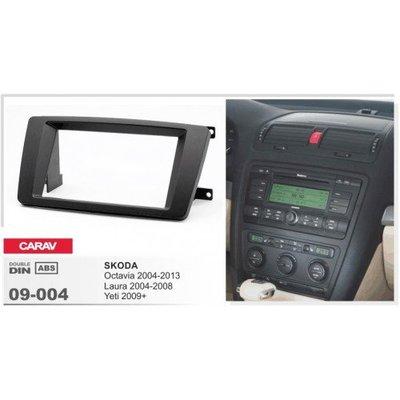 Carav Carav 09-004 | 2DIN переходная рамка Skoda Octavia 2004-2013, Laura 2004-2008, Yeti 2009+ (фото, вид 1)