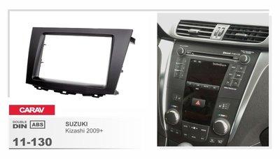 Carav Carav 11-130 | 2DIN переходная рамка Suzuki Kizashi 2009-2014 (фото, вид 1)