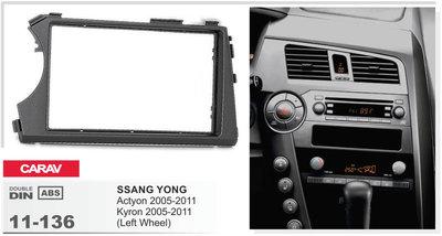 Carav Carav 11-136   2DIN переходная рамка Ssang Yong Actyon, Kyron 2005-2015 (фото, вид 1)