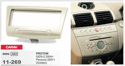 Carav Рамка PROTON GEN-2 2004+, Persona 2007-2016 (CARAV 11-269) (фото, вид 3)