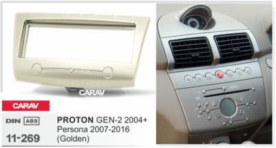 Carav Рамка PROTON GEN-2 2004+, Persona 2007-2016 (CARAV 11-269) (фото, вид 4)