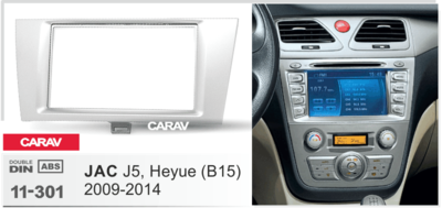 Carav Рамка JAC J5, Heyue (B15) 2009-2014 (CARAV 11-301) (фото, вид 1)