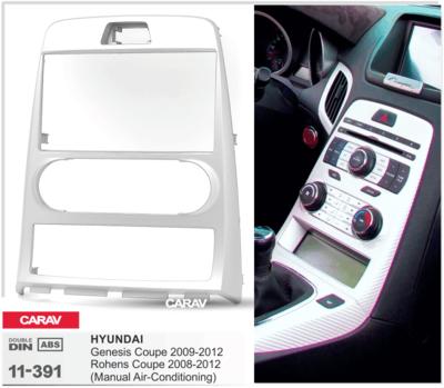 Carav Рамка HYUNDAI Genesis Coupe 2009-2012, Rohens Coupe 2008-2012 (без климат-контроля / руль слева) (CARAV 11-391) (фото, вид 1)