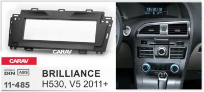 Carav Рамка BRILLIANCE H530, V5 2011+ (CARAV 11-485) (фото, вид 1)