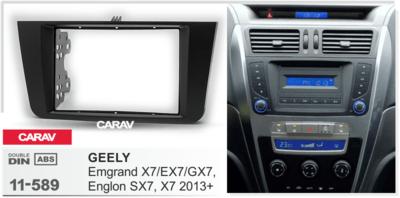 Carav Рамка GEELY Emgrand X7/EX7/GX7, Englon SX7, X7 2013+ (CARAV 11-589) (фото, вид 2)