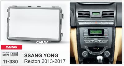 Carav Carav 11-330   2DIN переходная рамка Ssang Yong Rexton 2013-2017 (фото, вид 2)