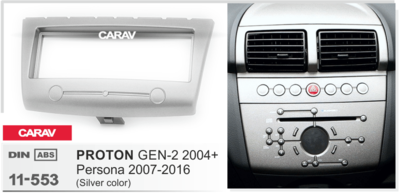 Carav Рамка PROTON GEN-2 2004+, Persona 2007-2016 (CARAV 11-553) (фото, вид 1)