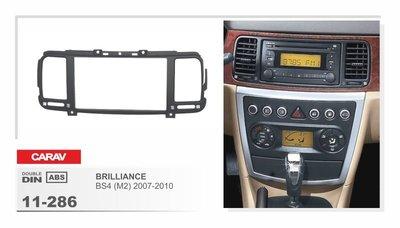 Carav Рамка BRILLIANCE BS4 (M2) 2007-2010 (CARAV 11-286) (фото)