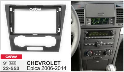 "Carav Carav 22-553 | 9"" переходная рамка Chevrolet Epica 2006-2014"
