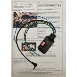 Zexma Адаптер рулевого управления MFD207NS (CAN шина) для автомобилей Nissan Qashkai 2014+, X-Trail T32