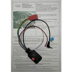 Zexma Адаптер рулевого управления MFD207 для автомобилей Lada Vesta