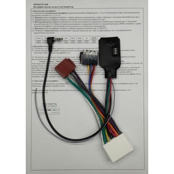Zexma Адаптер рулевого управления MFD207SY-DIP для автомобилей SsangYong