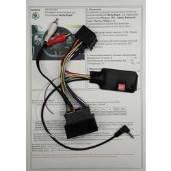 Zexma Адаптер рулевого управления MFD207SKR для автомобилей Skoda Rapid