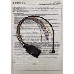 Zexma Адаптер рулевого управления MFD207RELA-UNDIP (Резистивный, РЕНО/ЛАДА, шина I-Bus BMW)