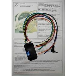 Zexma Адаптер рулевого управления MFD207ME для автомобилей Mercedes
